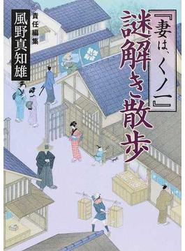 『妻は、くノ一』謎解き散歩(新人物文庫)