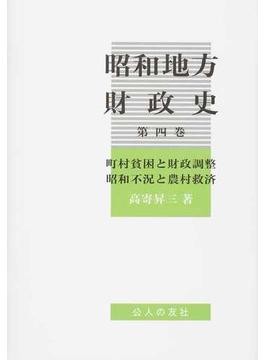 昭和地方財政史 第4巻 町村貧困と財政調整 昭和不況と農村救済