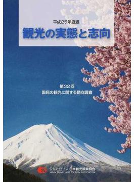 観光の実態と志向 国民の観光に関する動向調査 第32回(平成25年度版)