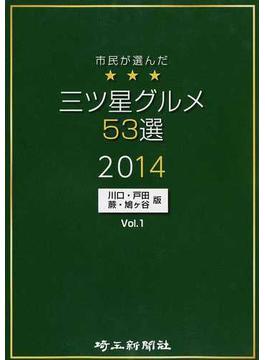 市民が選んだ三ツ星グルメ53選 川口・戸田・蕨・鳩ケ谷版 Vol.1(2014)