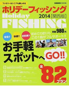 ホリデーフィッシング 関西版 ファミリー&シニアも楽しめる 2014 お手軽フィッシングスポットへGO!!
