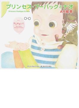 プリンセス・プーパックとナオ AR絵本 #1 はじめまして