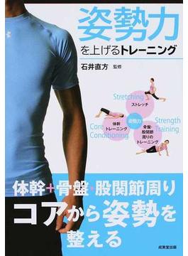 姿勢力を上げるトレーニング