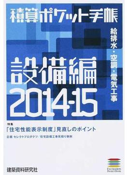 積算ポケット手帳 設備編2014−15 給排水・空調・電気工事