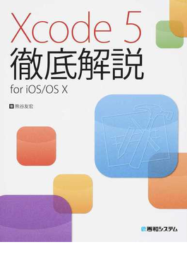 Xcode 5徹底解説 for iOS/OS Ⅹ