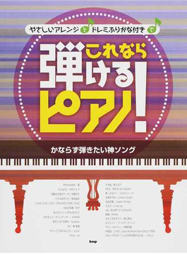 やさしいアレンジとドレミふりがな付きでこれなら弾けるピアノ! かならず弾きたい神ソング