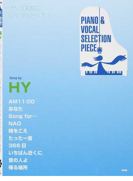 Song by HY