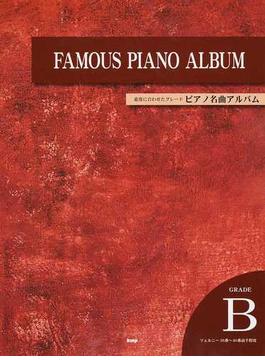 ピアノ名曲アルバム 進度に合わせたグレード GRADE B ツェルニー30番〜40番前半程度