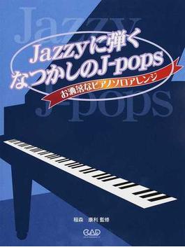 Jazzyに弾くなつかしのJ‐pops お洒落なピアノソロアレンジ