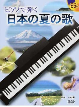 ピアノで弾く日本の夏の歌