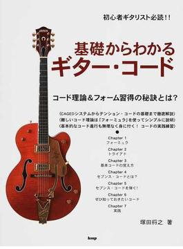 基礎からわかるギター・コード コード理論&フォーム習得の秘訣とは? 初心者ギタリスト必読!!