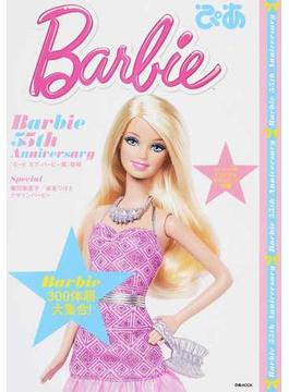 Barbieぴあ(ぴあMOOK)
