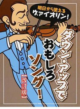 明日から使えるヴァイオリン!ダウン・アップでおもしろソング! 改訂版