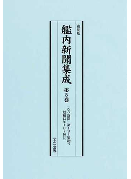 艦内新聞集成 復刻版 第5巻 むつ新聞