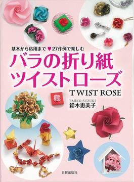 バラの折り紙ツイストローズ 基本から応用まで♥27作例で楽しむ