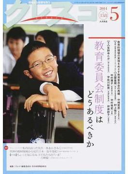 クレスコ 教育誌 158(2014.5) 教育委員会制度はどうあるべきか