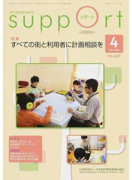 さぽーと 知的障害福祉研究 2014.4 特集すべての街と利用者に計画相談を