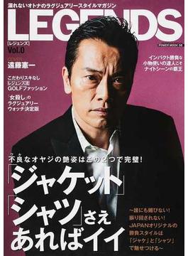 LEGENDS 涸れないオトナのラグジュアリースタイルマガジン Vol.0