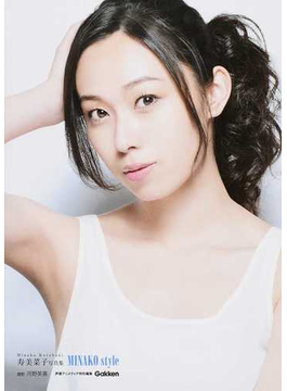 MINAKO style 寿美菜子写真集