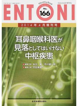 ENTONI Monthly Book No.166(2014年4月増刊号) 耳鼻咽喉科医が見落としてはいけない中枢疾患