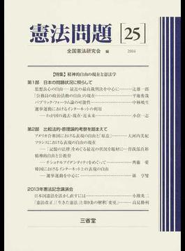 憲法問題 25(2014) 〈特集〉精神的自由の現在と憲法学