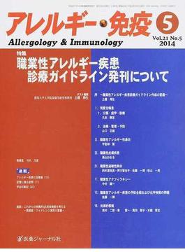 アレルギー・免疫 Vol.21No.5(2014−5) 特集職業性アレルギー疾患診療ガイドライン発刊について