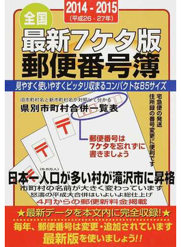 郵便番号簿 最新7ケタ版 全国 2014−2015