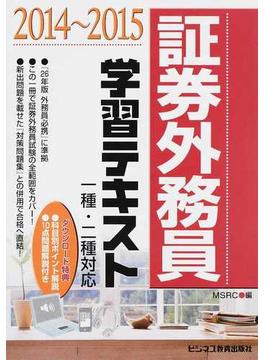 証券外務員学習テキスト 2014〜2015
