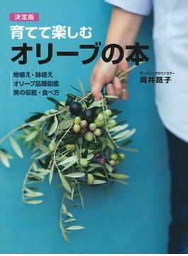 育てて楽しむオリーブの本 決定版 地植え・鉢植え オリーブ品種図鑑 実の収穫・食べ方