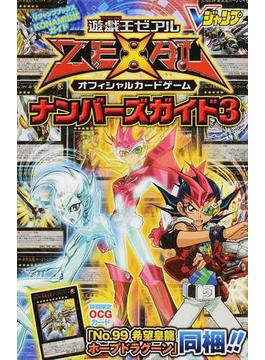 遊☆戯☆王ゼアルオフィシャルカードゲームナンバーズガイド KONAMI公式ガイド 3