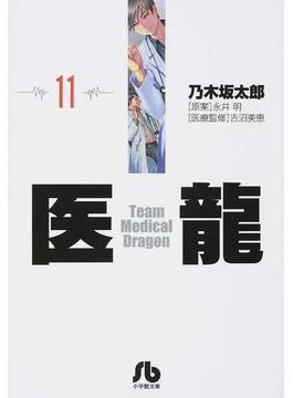 医龍 11(小学館文庫)