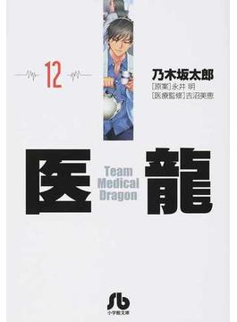 医龍 12(小学館文庫)