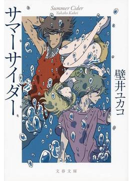 サマーサイダー(文春文庫)