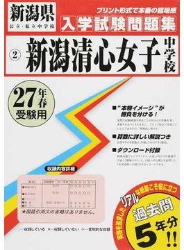 新潟清心女子中学校 27年春受験用