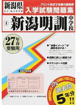 新潟明訓中学校 27年春受験用