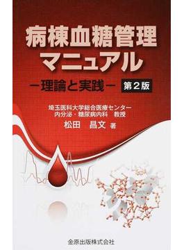 病棟血糖管理マニュアル 理論と実践 第2版