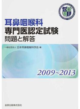 耳鼻咽喉科専門医認定試験問題と解答 2009〜2013