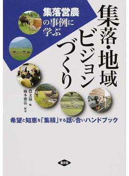 集落・地域ビジョンづくり 希望と知恵を「集積」する話し合いハンドブック 集落営農の事例に学ぶ