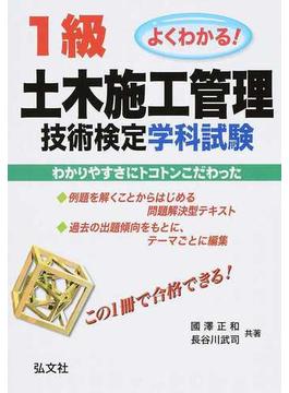 1級土木施工管理技術検定学科試験 よくわかる! 第2版