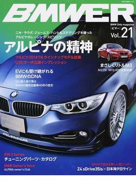 BMWER Vol.21 アルピナ・スピリッツ/M235i MTとATの比較試乗(NEKO MOOK)