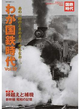 わが国鉄時代 vol.12 あの一瞬のときめきが、今もなお…。(NEKO MOOK)