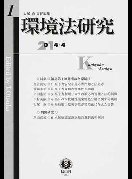 環境法研究 創刊第1号(2014/4) 〈特集〉福島第一原発事故と環境法
