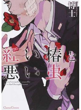紅い椿と悪い虫 (Canna Comics)(Canna Comics(カンナコミックス))