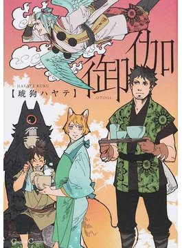 御伽 (Canna Comics)(Canna Comics(カンナコミックス))