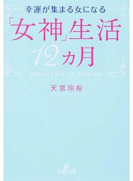 幸運が集まる女になる「女神」生活12カ月(王様文庫)