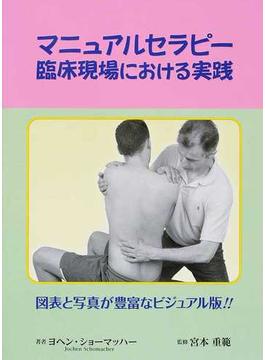 マニュアルセラピー臨床現場における実践 図表と写真が豊富なビジュアル版!!