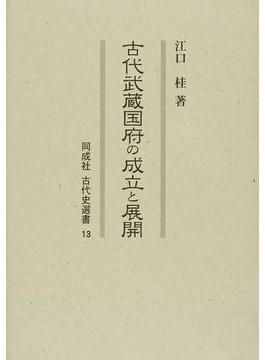 古代武蔵国府の成立と展開