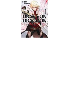 DRAG−ON−DRAGOON死ニ至ル赤(YGC) 3巻セット(ヤングガンガンコミックス)