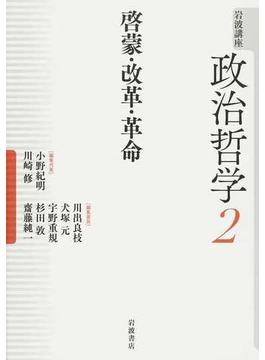 岩波講座政治哲学 2 啓蒙・改革・革命