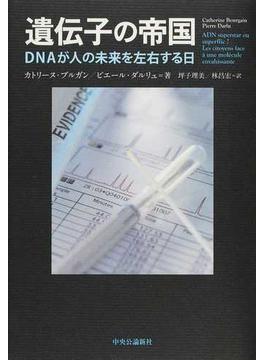 遺伝子の帝国 DNAが人の未来を左右する日